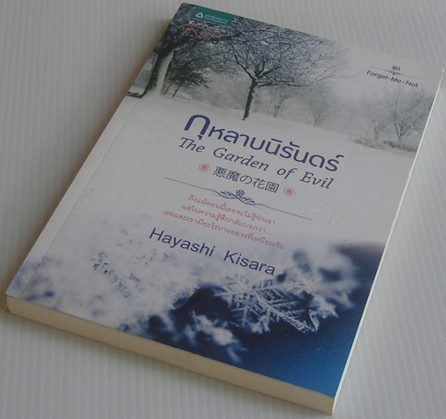 กุหลาบนิรันดร์ / Hayashi Kisara