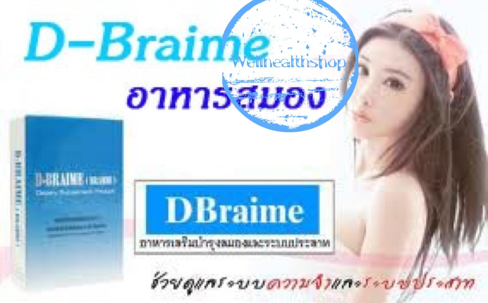 D Braime ดีเบรม อาหารสมอง