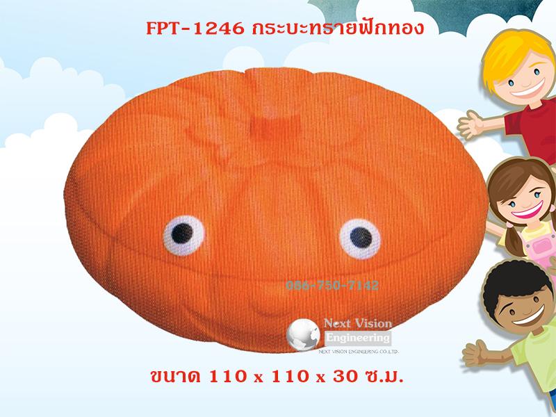 FPT-1246 กระบะทรายฟักทอง