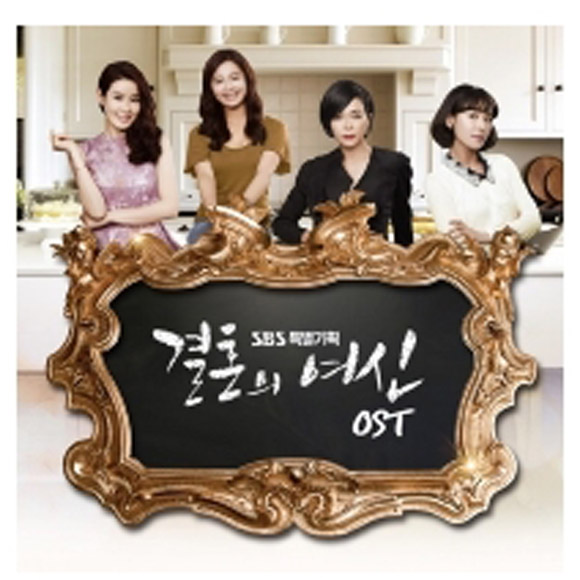 Goddess of Marriage O.S.T - SBS Drama
