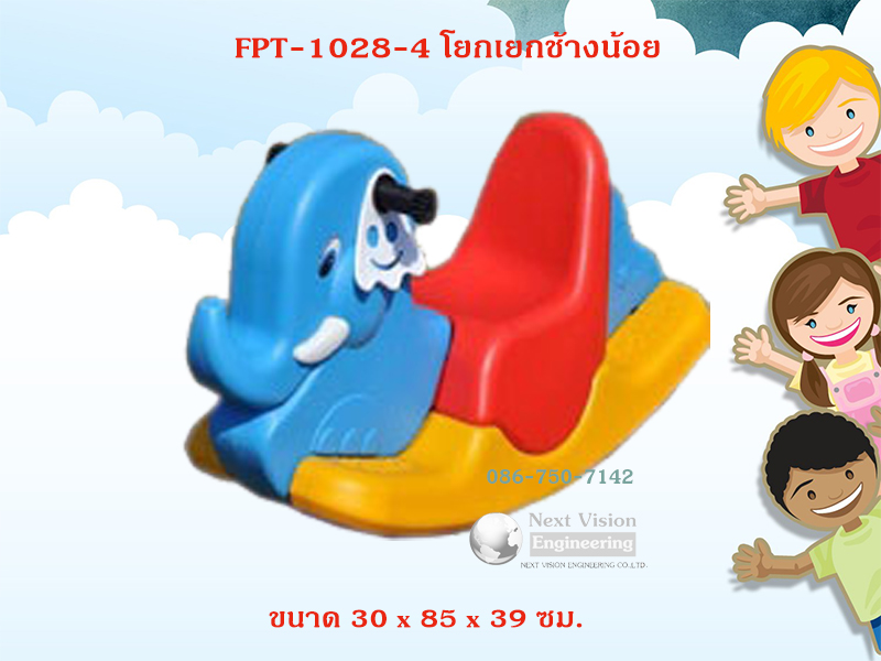 FPT-1028-4 โยกเยกช้างน้อย