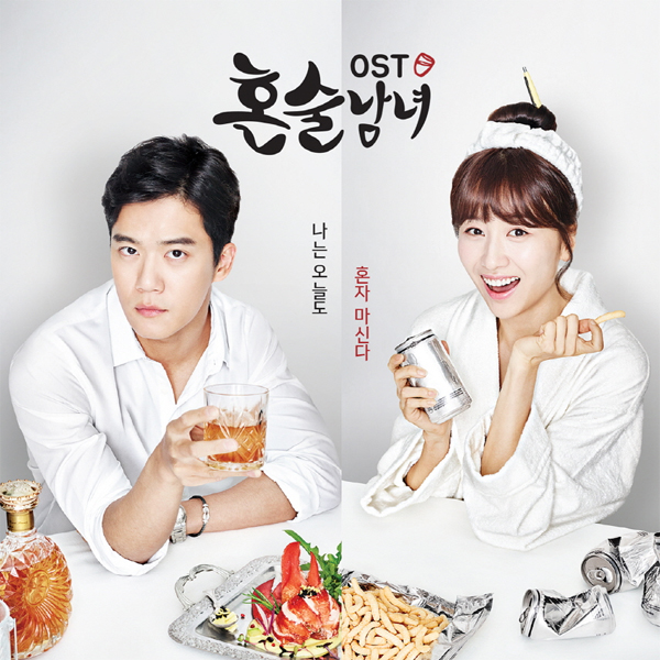 ซีรีย์เกาหลี Drinking Solo