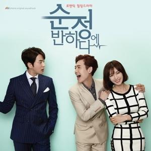 เพลงประกอบ ซีรีย์เกาหลี Falling For Innocence O.S.T - JTBC Drama