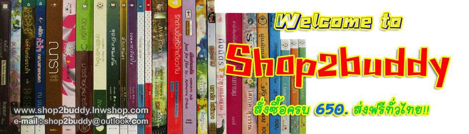Shop2buddy หนังสือมือสอง สภาพดี ราคาถูก มีโปรส่งฟรี!!