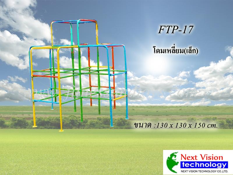 FTP-17 โดมเหลี่ยม(เล็ก)