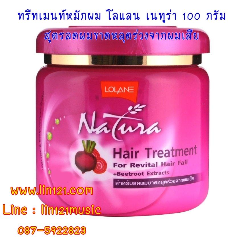 Lolane Natura Hair Treatment ทรีทเมนท์หมักผม โลแลน เนทูร่า เพื่อลดผมขาดหลุดร่วงจากผมแห้งเสีย