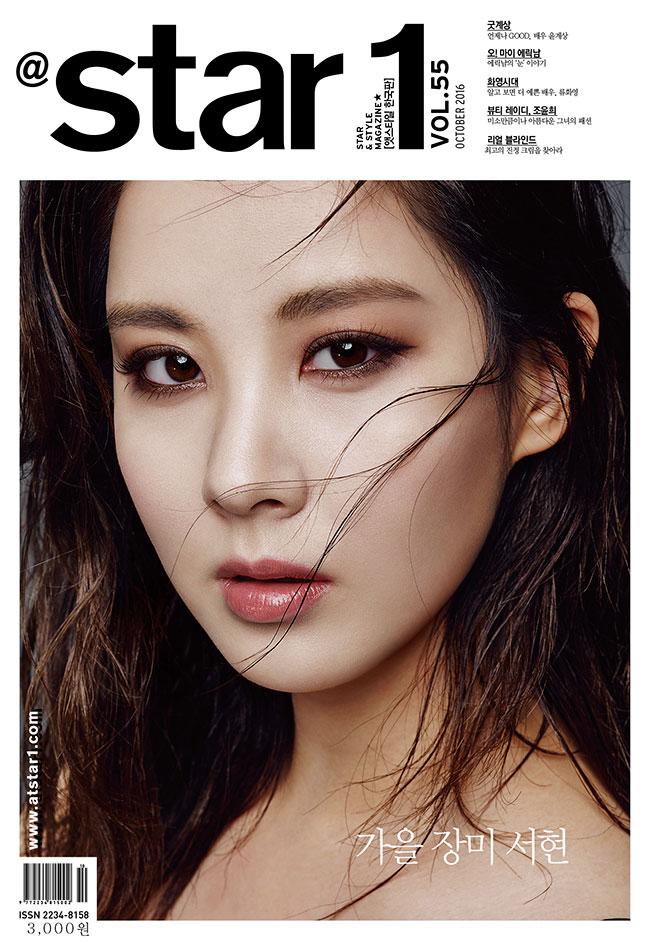 นิตยสาร At star1 2016.10