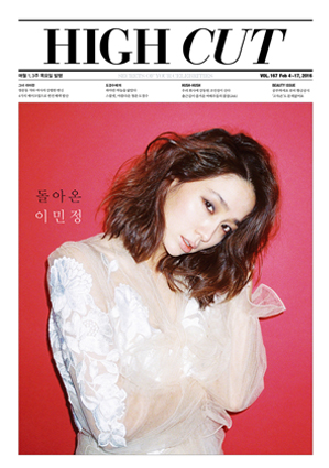 นิตยสารเกาหลี High Cut - Vol.167 หน้าปก LEE MIN JUNG ด้านในมี D.O exo พร้อมส่ง