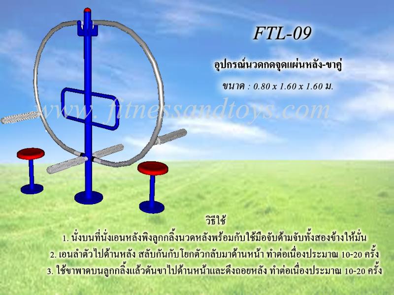 FTL-09 อุปกรณ์นวดกดจุดแผ่นหลัง-ขาคู่