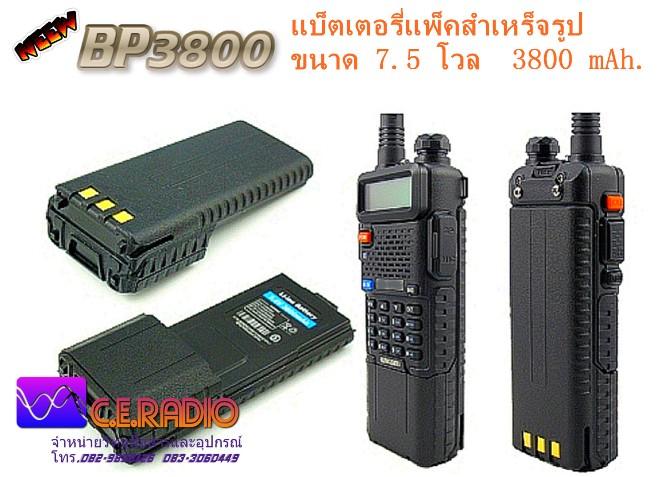 แบตยาว BP-3800