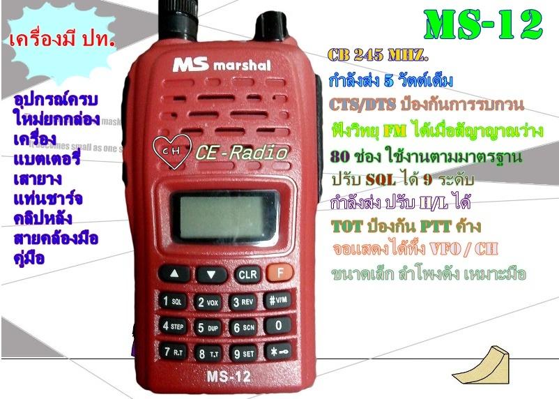 MS MARSHAL MS-12 มี ปท.