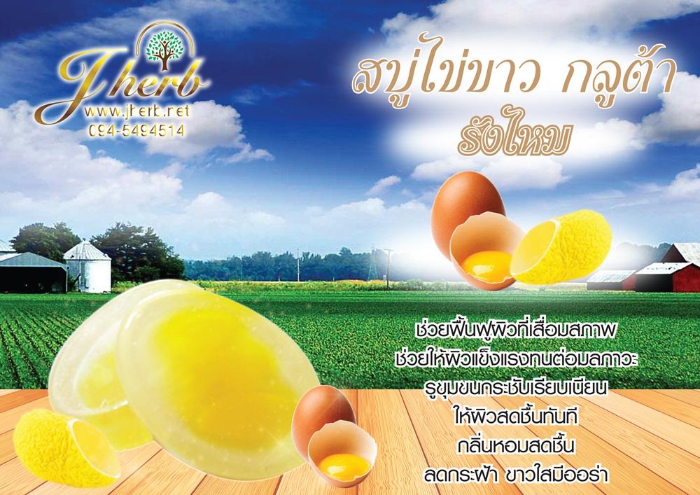 สบู่ไข่ขาว กลูต้า รังไหม ขนาด 100 กรัม