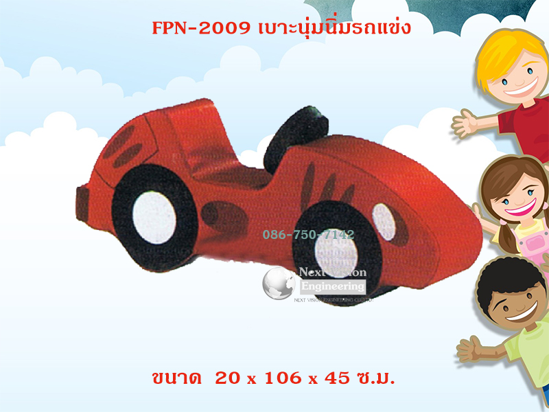 FPN-2009 เบาะนุ่มนิ่มรถแข่ง