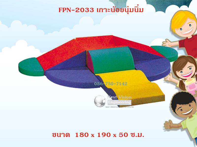 FPN-2033 เกาะน้อยนุ่มนิ่ม