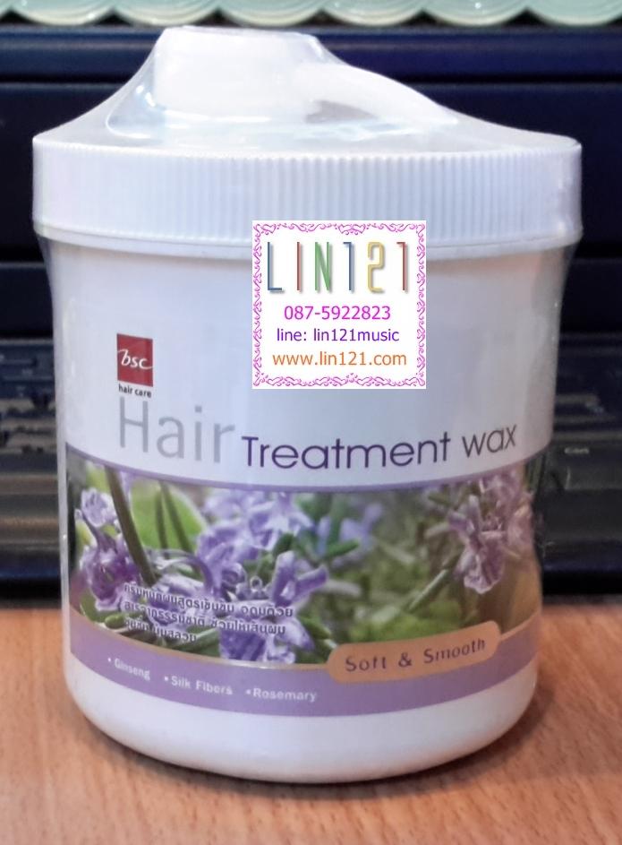 บี เอส ซี แฮร์ ทรีทเมนท์ แว็กซ์ BSC Hair Treatment Wax