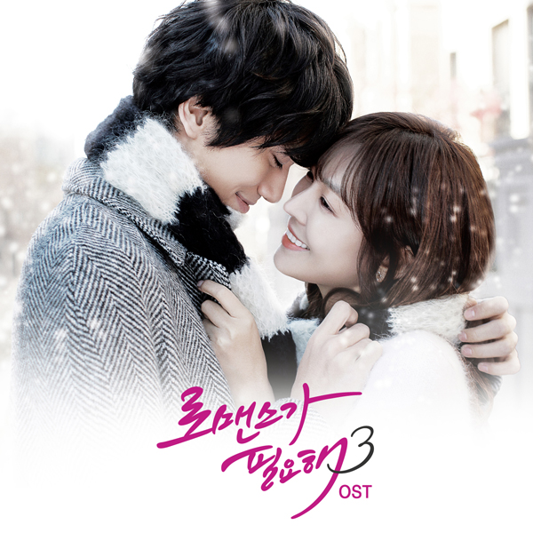 I Need A Romance 3 O.S.T - TVN Drama