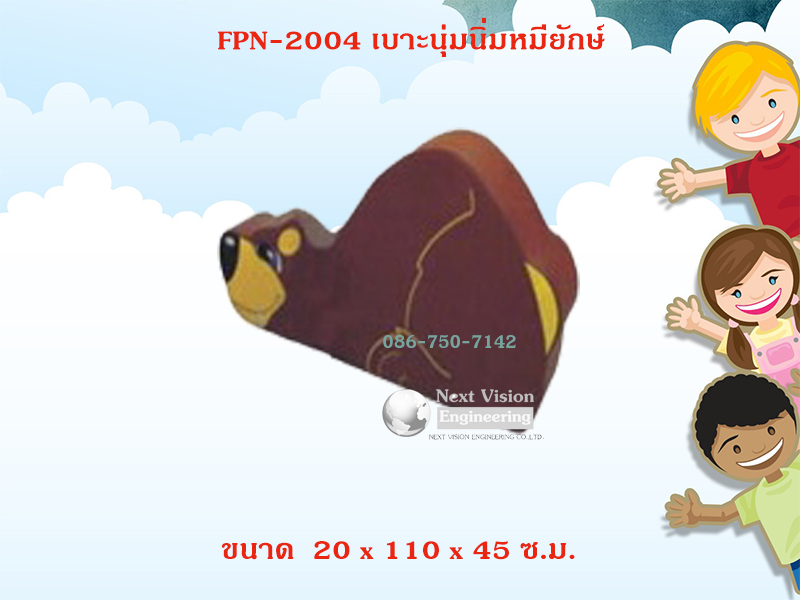 FPN-2004 เบาะนุ่มนิ่มหมียักษ์