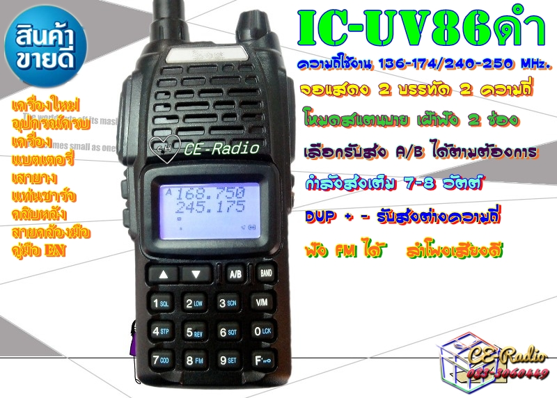 IC-UV86B สีดำ 2ความถี่ VHF/UHF 136-174/400-470 MHz.