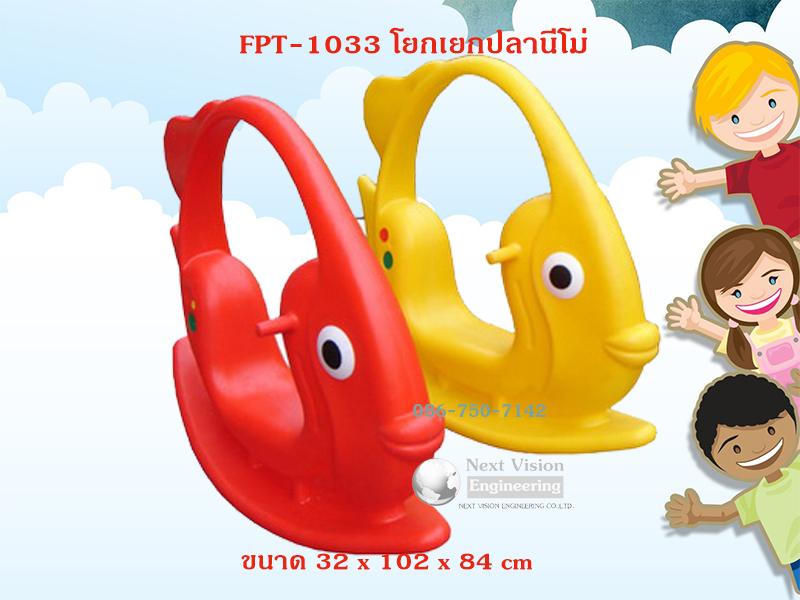 FPT-1033 โยกเยกปลานีโม่