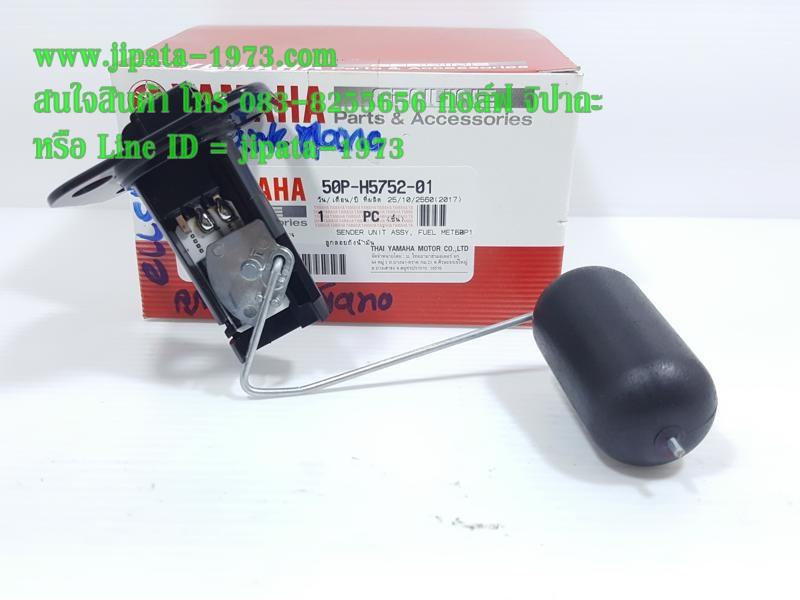 (Yamaha) ชุดลูกลอยวัดระดับน้ำมันเชื้อเพลิง Yamaha Spark Nano แท้