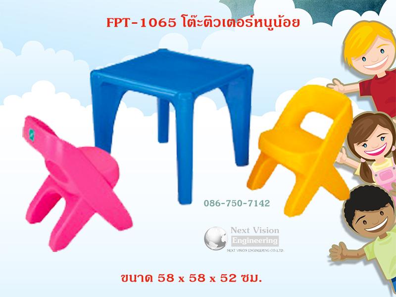 FPT-1065 โต๊ะติวเตอร์หนูน้อย 1 ชุดประกอบด้วยโต๊ะ 1 ตัว,เก้าอี้ 2 ตัว