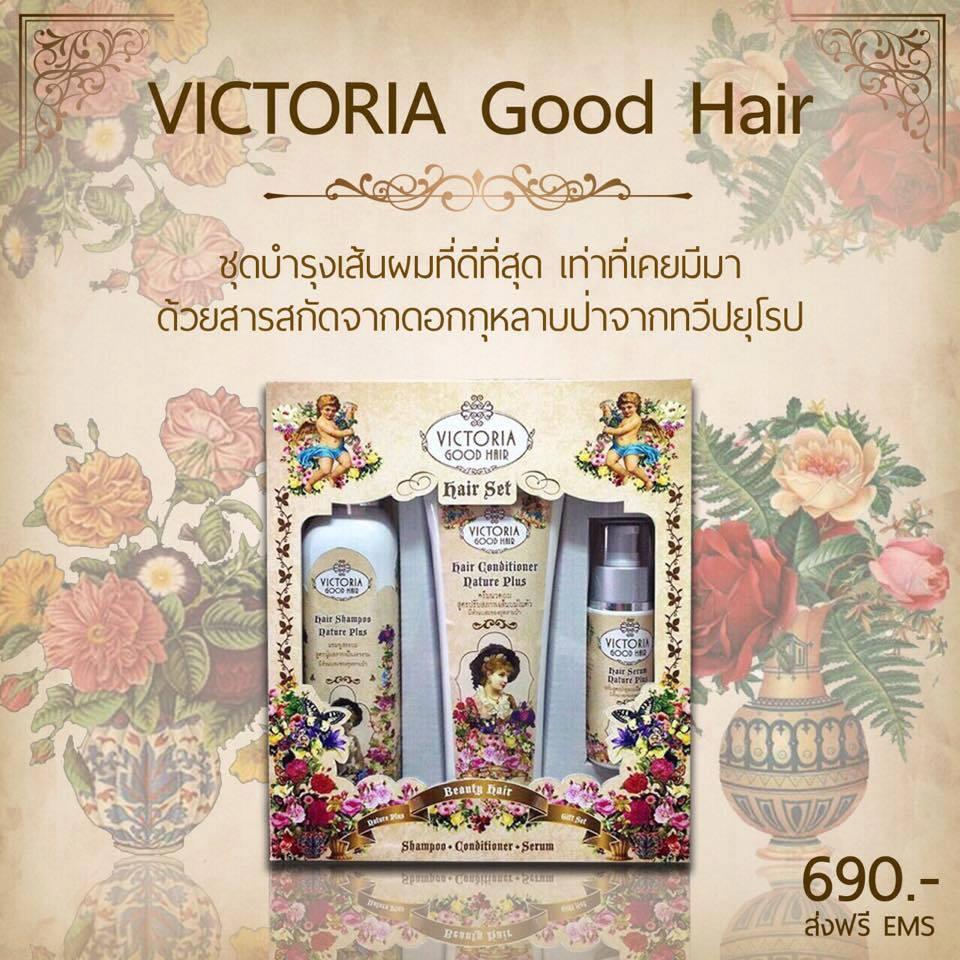 Victoria Good Hair ชุดแชมพู วิคตอรี กู๊ด แฮร์