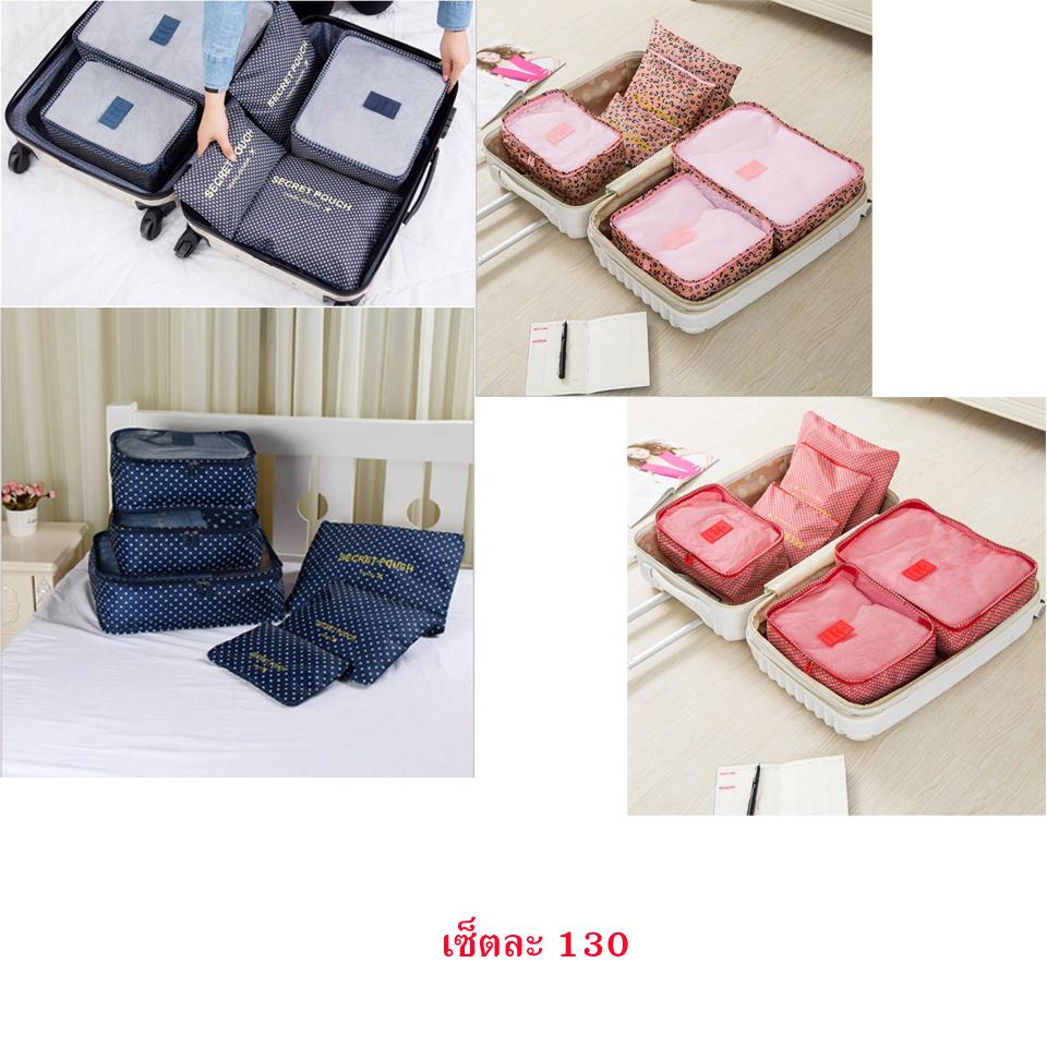 กระเป๋าจัดระเบียบเสื้อผ้าในกระเป๋าเดินทาง 6 ใบ/เซ็ต แบบลาย