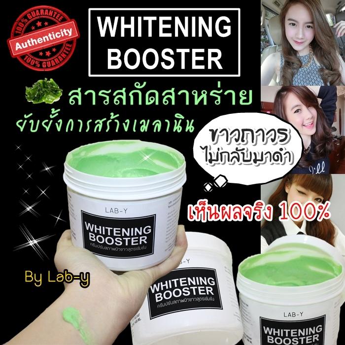 Whitening Booster by Lab-Y 450 ml. แลปวาย ครีมปรับสภาพผิวขาว