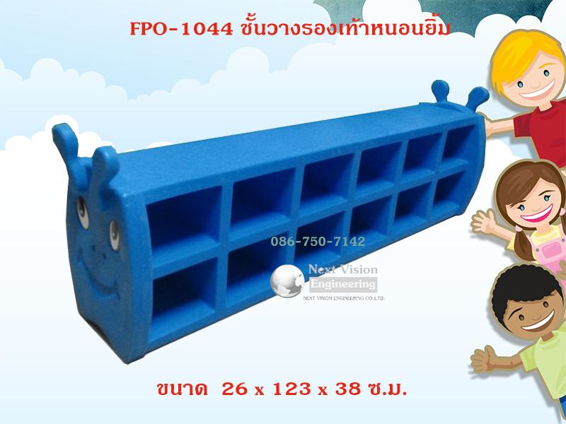 FPO-1044 ชั้นวางรองเท้าหนอนยิ้ม
