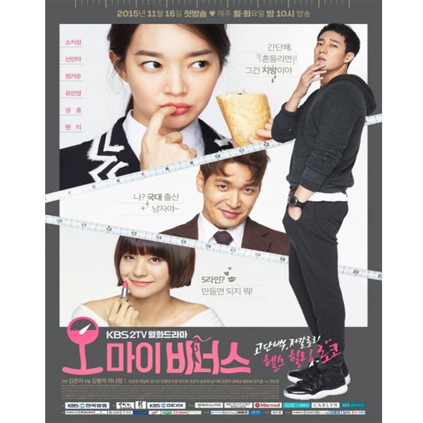 Oh My Venus Making DVD (So Ji Sub, Shin Min Ah)
