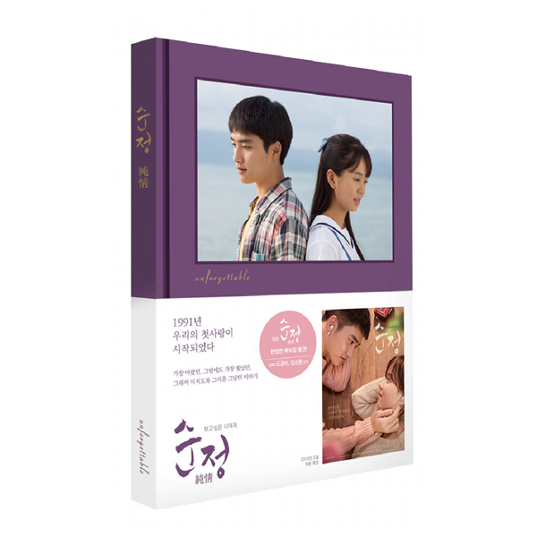 หนังเกาหลี Pure Love Photobook limited EXO : D.Oและ kim so hyun
