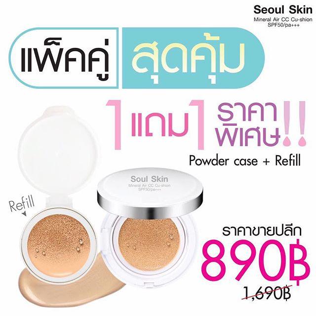 Soul Skin Mineral Air CC Cushion SPF 50 PA+++ ตลับจริง+รีฟิล