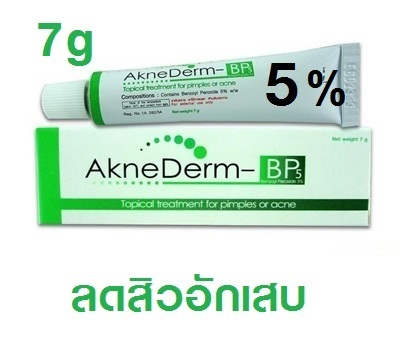 (ซื้อ3 ราคาพิเศษ) VITARA AkneDerm BP 5% 7G สูตรBenzac ละลายหัวสิว ลดสิวอุดตันและสิวเสี้ยน ลดและป้องกันการเกิดสิว