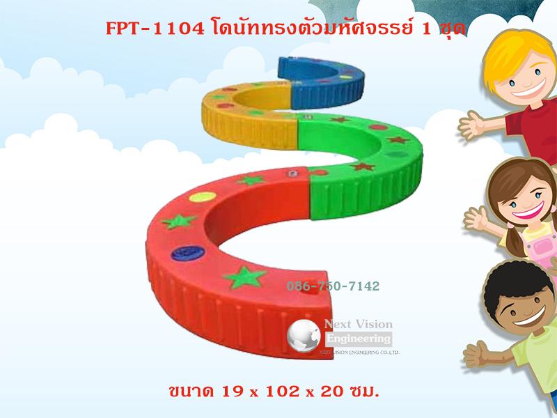 FPT-1104 โดนัททรงตัวมหัศจรรย์ 1 ชุด มี 8 ชิ้น