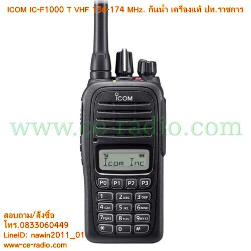 ICOM IC-F1000 T VHF 136-174 MHz เครื่องแท้ มี ปท ราชการ