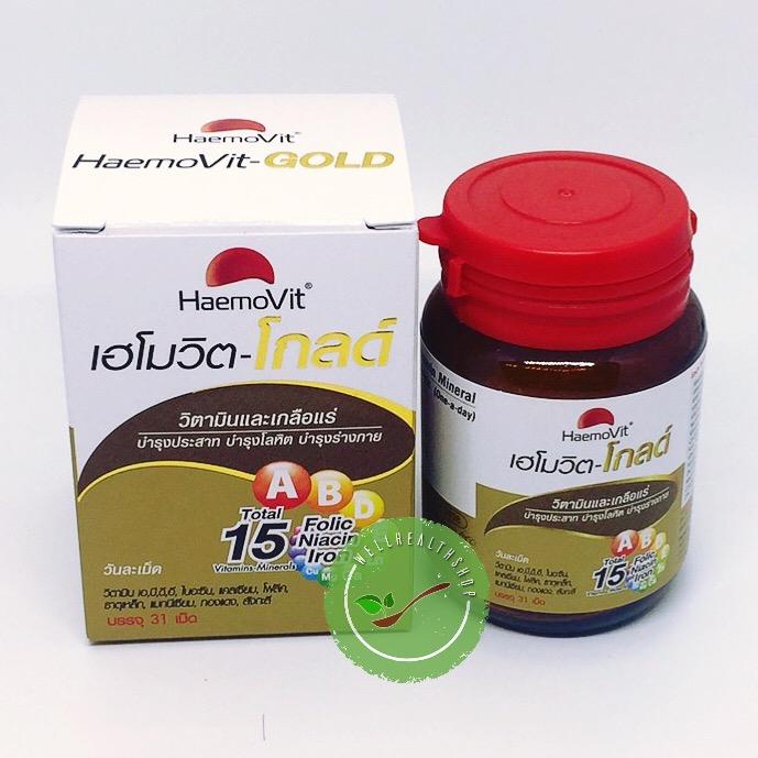 Haemovit Gold เฮโมวิต-โกลด์ วิตามินสำหรับผู้สูงอายุ