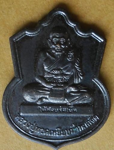 หลวงพ่อทวด เหรียญพิทักษ์แดนใต้ รุ่นบวงสรวงลูกแก้ว-ไม้เท้า สงขลา