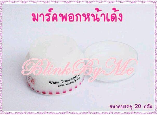 BlinkByMe ครีมพอกหน้าเด้ง (White Treatment Cream)