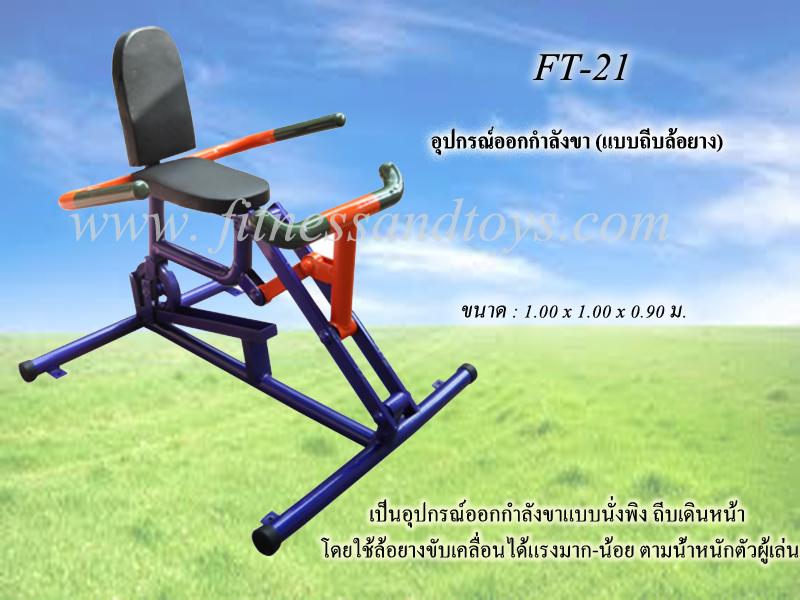 FT-21 อุปกรณ์ออกกำลังขา (แบบถีบล้อยาง)