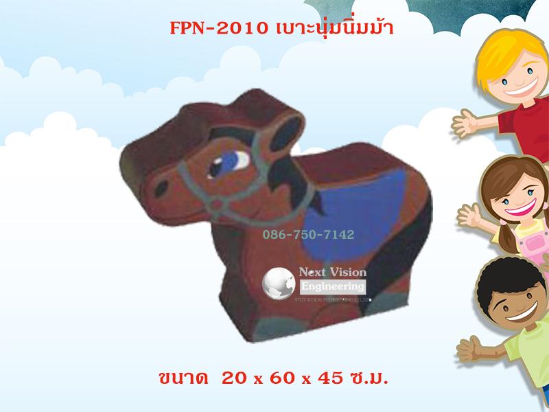 FPN-2010 เบาะนุ่มนิ่มม้า