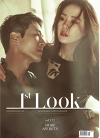 นิตยสารเกาหลี 1ST LOOK- Vol.112 พร้อมส่ง