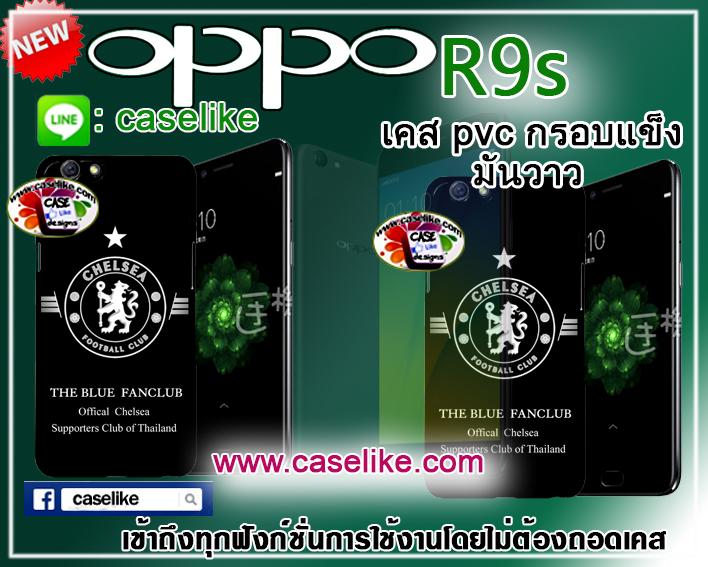 เคส oppo R9s pvc ลายเชลซี ภาพคมชัด มันวาว สีสดใส