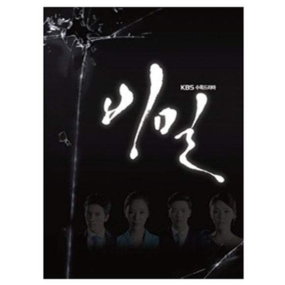 ซีรีย์เกาหลี Secret O.S.T - KBS Drama (Ailee) + Poster in Tube