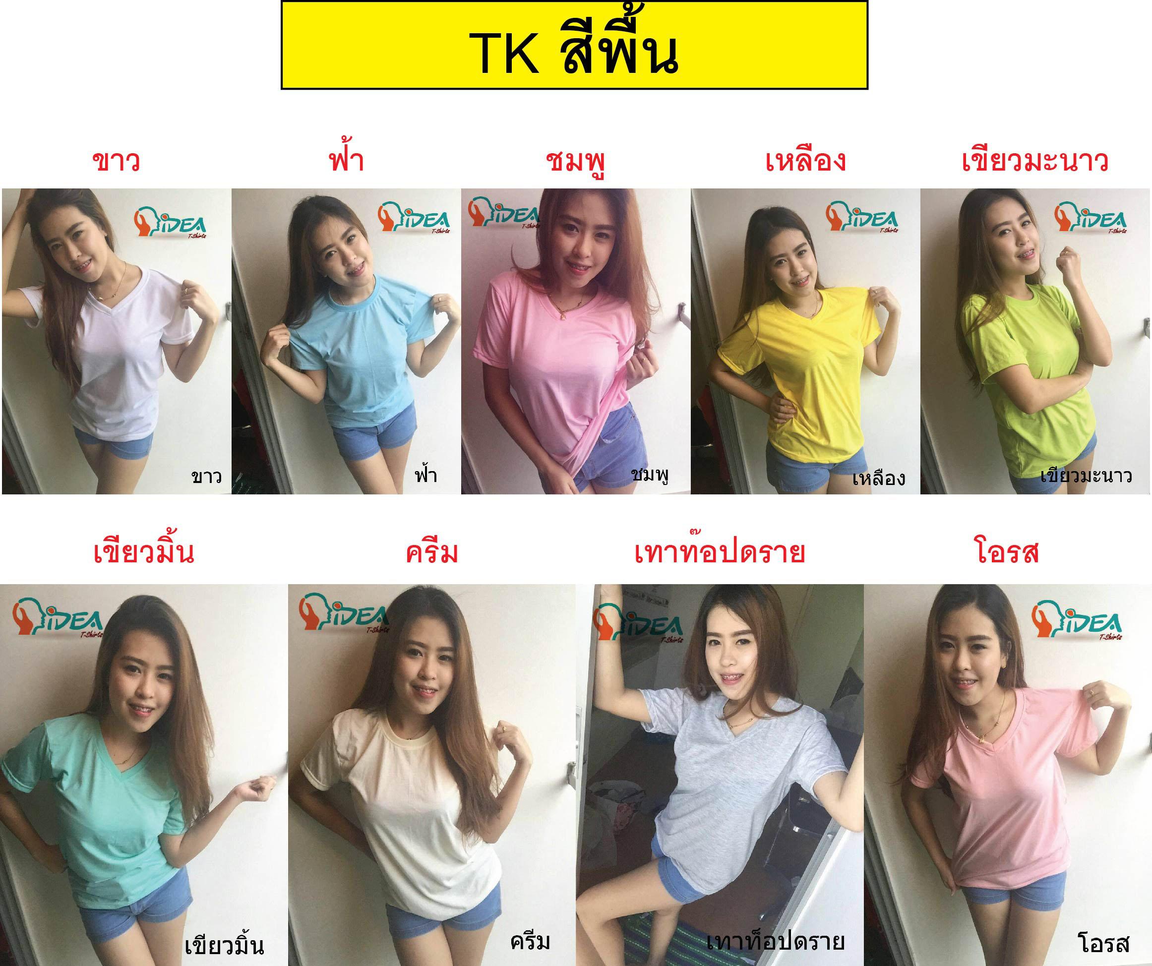 ขายส่งเสื้อยืดเปล่า TK สำหรับ Sublimation