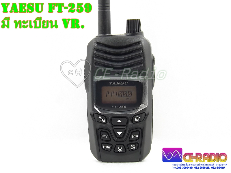 YAESU FT-259 มี ปท.VR 144-146.5 MHz ปิด