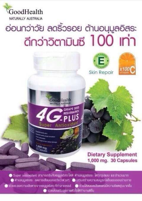 4G Beta Plus วิตามิน โฟร์จี เบต้าพลัส Grape Seed by Goodhealth