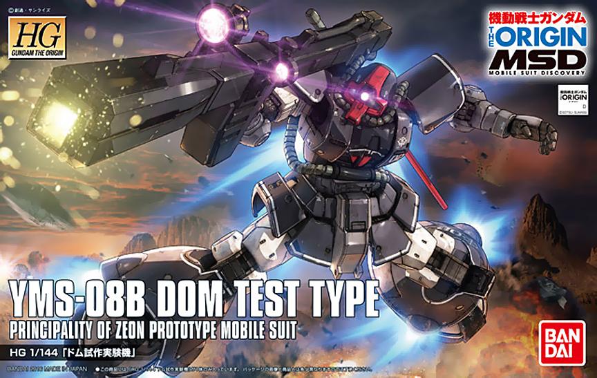 HGUC 1/144 DOM (TEST PROTOTYPE)