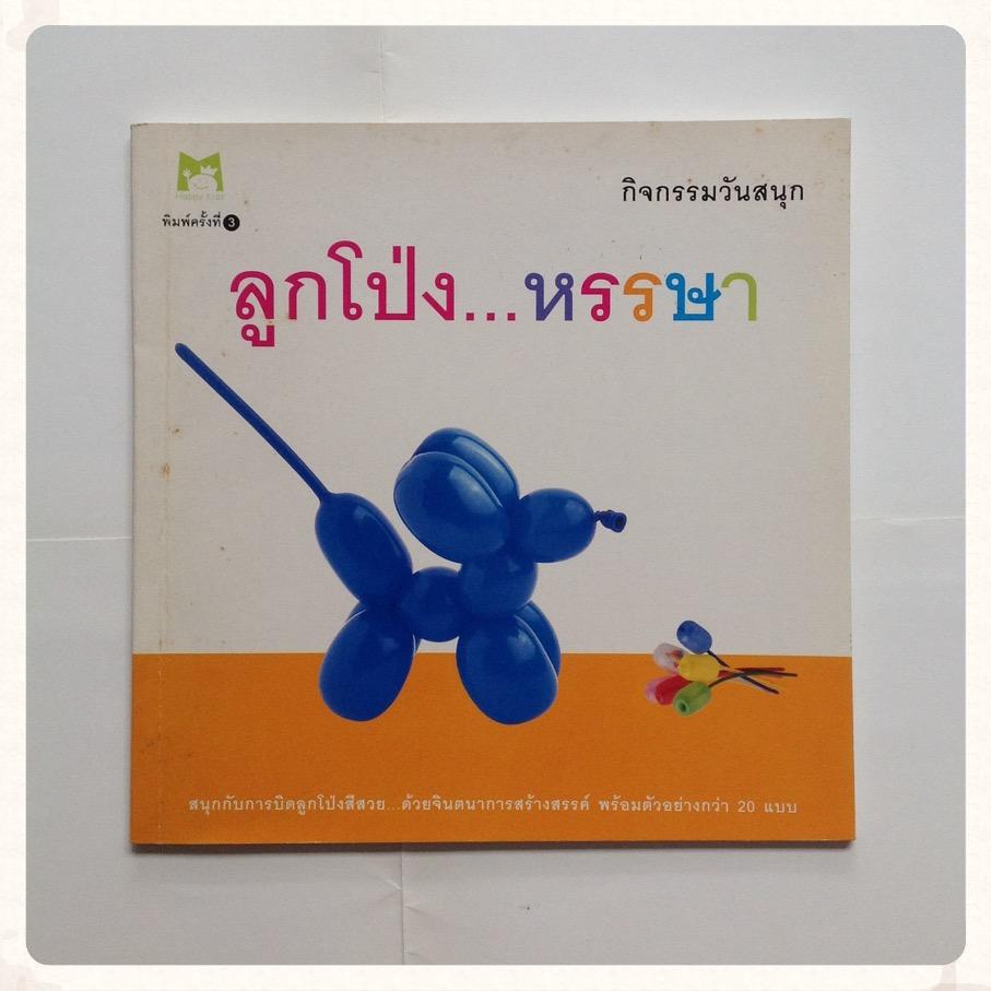 ลูกโป่ง...หรรษา Fun Activity : Balloon เป็นหนึ่งในหนังสือชุด กิจกรรมวันหยุด