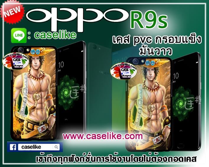 เคส oppo R9s pvc ลายวันพีช ภาพคมชัด มันวาว สีสดใส