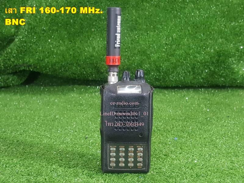 เสาลิปสติก FRI ยาว 7.5 ซม. 160-170 MHz. แรงๆ